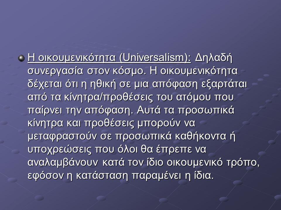 Η οικουμενικότητα (Universalism): Δηλαδή συνεργασία στον κόσμο.