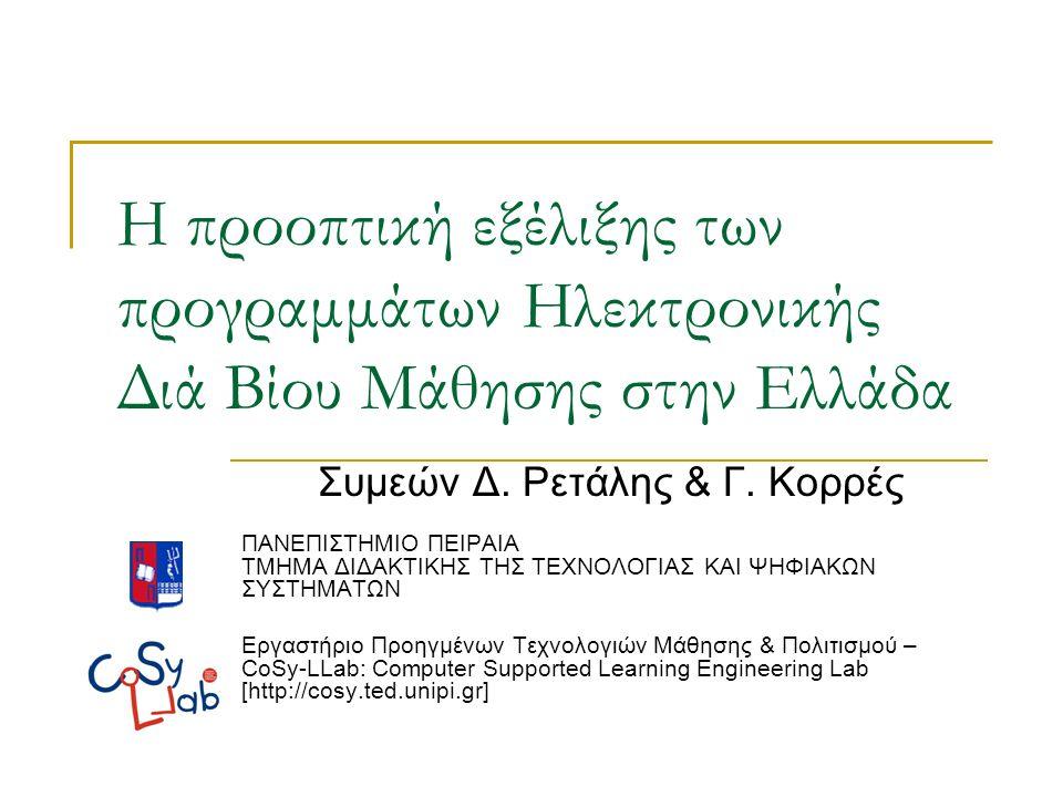Η προοπτική εξέλιξης των προγραμμάτων Ηλεκτρονικής Διά Βίου Μάθησης στην Ελλάδα Συμεών Δ.