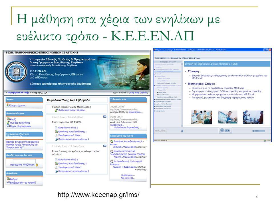 8 Η μάθηση στα χέρια των ενηλίκων με ευέλικτο τρόπο - Κ.Ε.Ε.ΕΝ.ΑΠ http://www.keeenap.gr/lms/