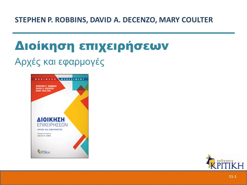 11-1 STEPHEN P. ROBBINS, DAVID A. DECENZO, MARY COULTER Διοίκηση επιχειρήσεων Αρχές και εφαρμογές