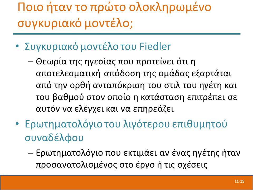 11-15 Ποιο ήταν το πρώτο ολοκληρωμένο συγκυριακό μοντέλο; Συγκυριακό μοντέλο του Fiedler – Θεωρία της ηγεσίας που προτείνει ότι η αποτελεσματική απόδο