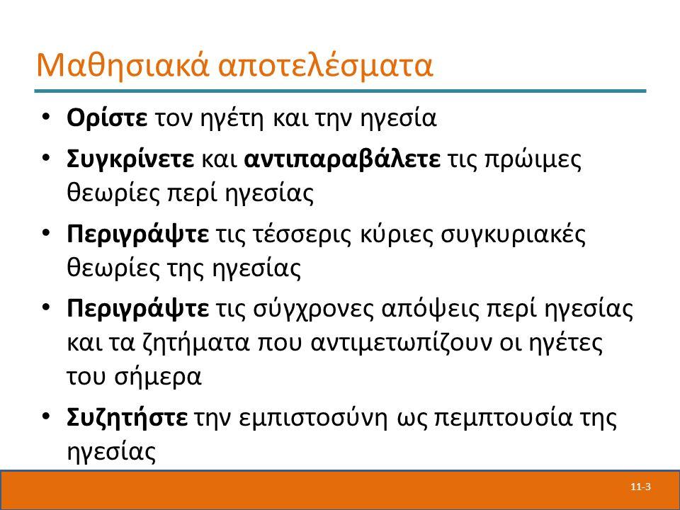 11-3 Μαθησιακά αποτελέσματα Ορίστε τον ηγέτη και την ηγεσία Συγκρίνετε και αντιπαραβάλετε τις πρώιμες θεωρίες περί ηγεσίας Περιγράψτε τις τέσσερις κύρ
