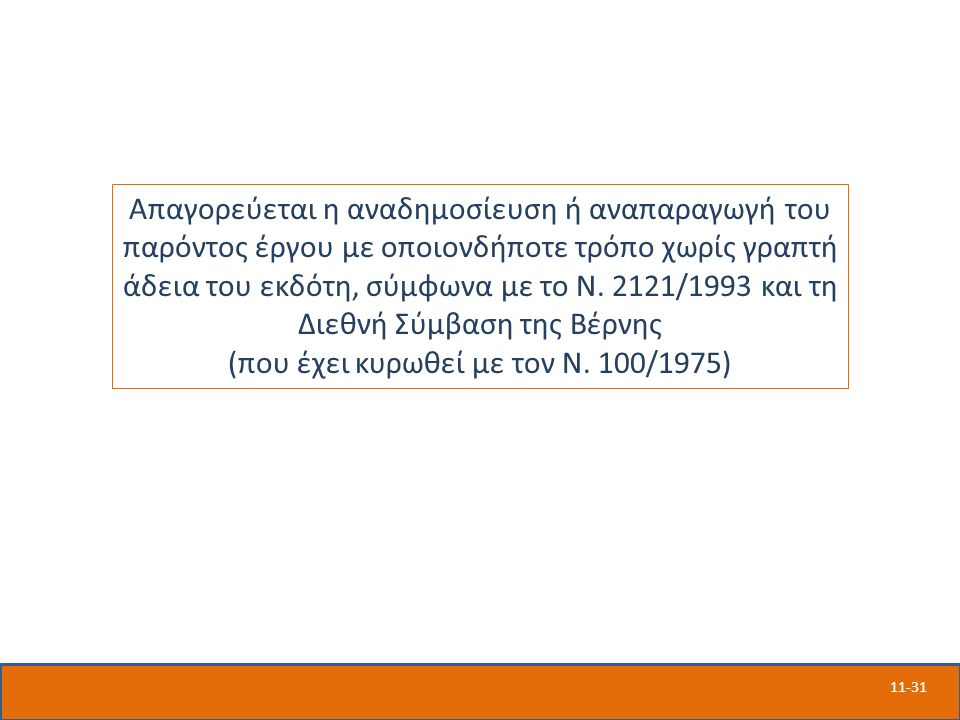11-31 Απαγορεύεται η αναδημοσίευση ή αναπαραγωγή του παρόντος έργου με οποιονδήποτε τρόπο χωρίς γραπτή άδεια του εκδότη, σύμφωνα με το Ν. 2121/1993 κα