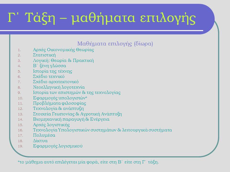 Γ΄ Τάξη – μαθήματα επιλογής Μαθήματα επιλογής (δίωρα) 1.
