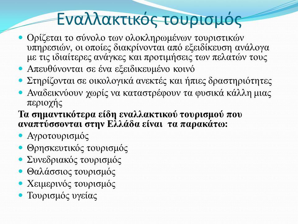 Χαρακτηριστικά του ελληνικού τουρισμού Κατανομή εσόδων από τον τουρισμό, εκτίμηση 2014 δις Ευρώ Ο τουρισμός στην Ελλάδα από τον τρόπο οργάνωσης και διακίνησης χαρακτηρίζεται ως μαζικός, οργανωμένος, παραθεριστικός τουρισμός.
