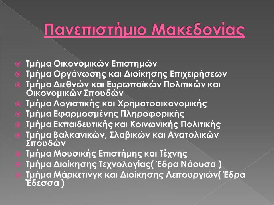  Τμήμα Οικονομικών Επιστημών  Τμήμα Οργάνωσης και Διοίκησης Επιχειρήσεων  Τμήμα Διεθνών και Ευρωπαϊκών Πολιτικών και Οικονομικών Σπουδών  Τμήμα Λογιστικής και Χρηματοοικονομικής  Τμήμα Εφαρμοσμένης Πληροφορικής  Τμήμα Εκπαιδευτικής και Κοινωνικής Πολιτικής  Τμήμα Βαλκανικών, Σλαβικών και Ανατολικών Σπουδών  Τμήμα Μουσικής Επιστήμης και Τέχνης  Τμήμα Διοίκησης Τεχνολογίας( Έδρα Νάουσα )  Τμήμα Μάρκετινγκ και Διοίκησης Λειτουργιών( Έδρα Έδεσσα )