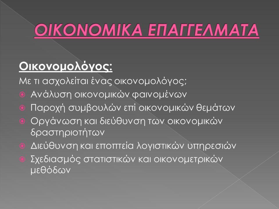 Οικονομολόγος: Με τι ασχολείται ένας οικονομολόγος;  Ανάλυση οικονομικών φαινομένων  Παροχή συμβουλών επί οικονομικών θεμάτων  Οργάνωση και διεύθυνση των οικονομικών δραστηριοτήτων  Διεύθυνση και εποπτεία λογιστικών υπηρεσιών  Σχεδιασμός στατιστικών και οικονομετρικών μεθόδων