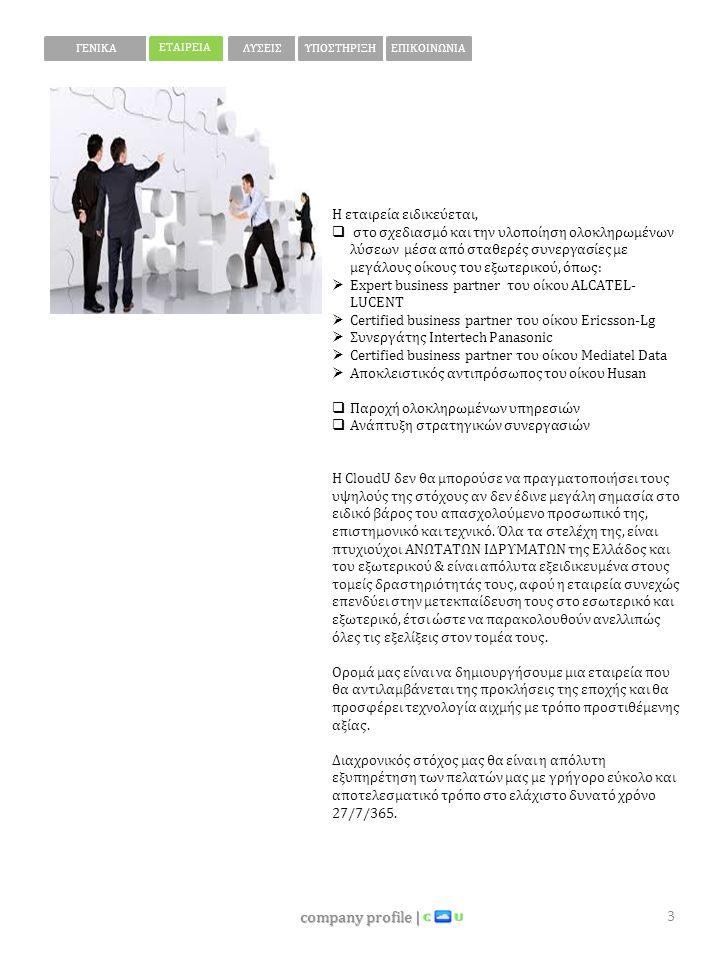 company profile | 4 ΓΕΝΙΚΑ ΕΤΑΙΡΕΙΑ ΛΥΣΕΙΣΥΠΟΣΤΗΡΙΞΗΕΠΙΚΟΙΝΩΝΙΑ