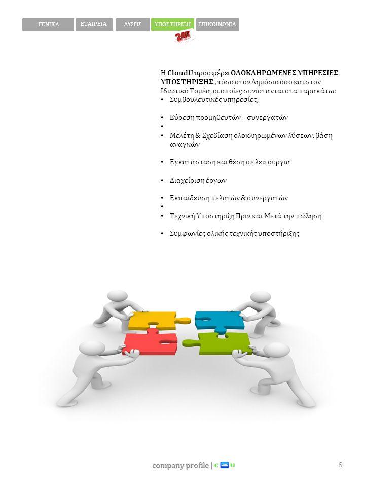 Η CloudU δίνοντας μεγάλη σημασία στην ικανοποίηση των πελατών της διαθέτει δύο κάθετους τομείς υποστήριξης :  Τομέας τεχνικής υποστήριξης πελατών Στα πλαίσια της παροχής ολοκληρωμένων λύσεων, ο τομέας Τεχνικής Υποστήριξης Πελατών παρέχει πολύτιμες υπηρεσίες στους πελάτες της εταιρείας μετά την πώληση του προϊόντος συμπεριλαμβανομένης της εγκατάστασης, θέσης σε λειτουργία, εκπαίδευσης και συντήρησης αυτού σε βάθος χρόνου.