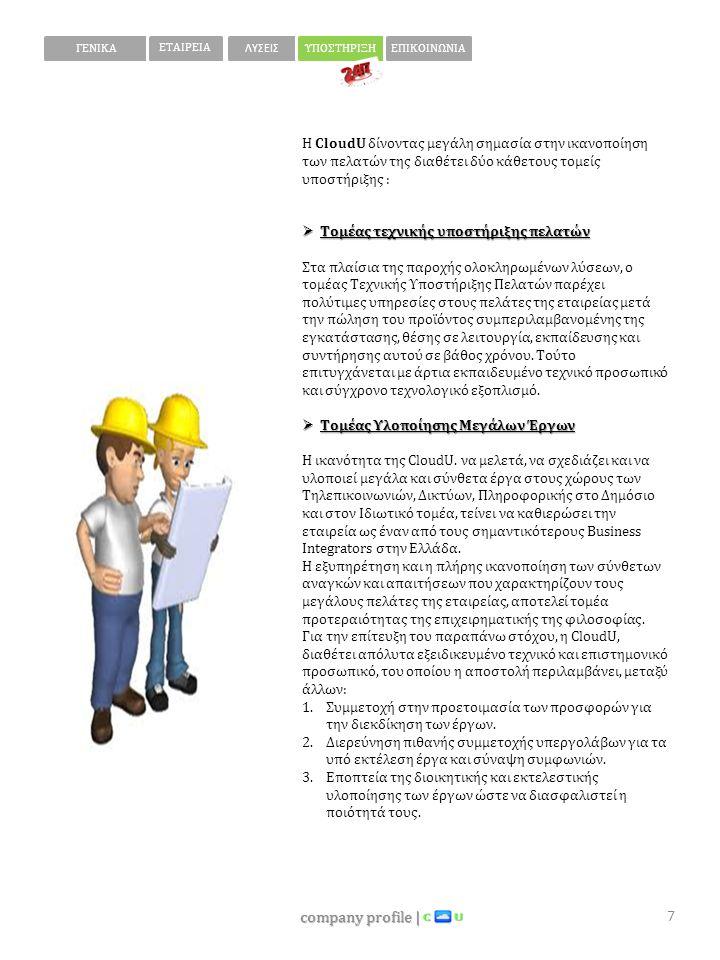 Η CloudU δίνοντας μεγάλη σημασία στην ικανοποίηση των πελατών της διαθέτει δύο κάθετους τομείς υποστήριξης :  Τομέας τεχνικής υποστήριξης πελατών Στα