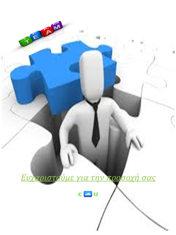 company profile | CloudU 9 Ευχαριστούμε για την προσοχή σας