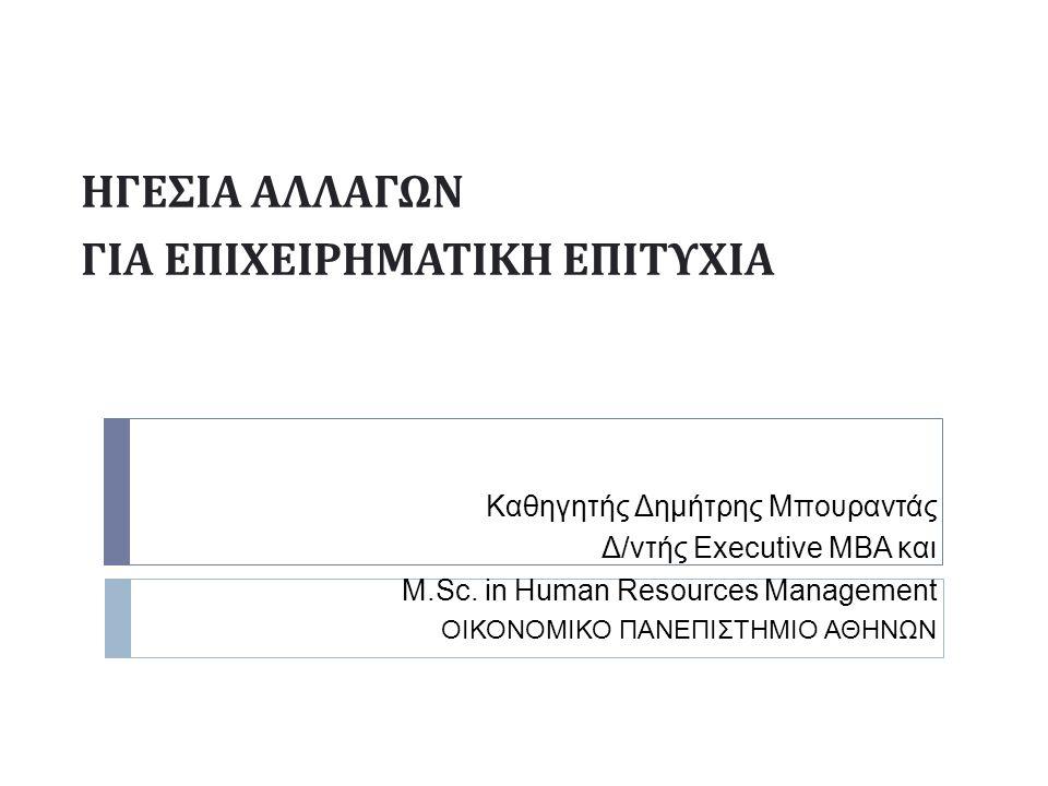 ΗΓΕΣΙΑ ΑΛΛΑΓΩΝ ΓΙΑ ΕΠΙΧΕΙΡΗΜΑΤΙΚΗ ΕΠΙΤΥΧΙΑ Καθηγητής Δημήτρης Μπουραντάς Δ/ντής Executive MBA και M.Sc. in Human Resources Management ΟΙΚΟΝΟΜΙΚΟ ΠΑΝΕΠ