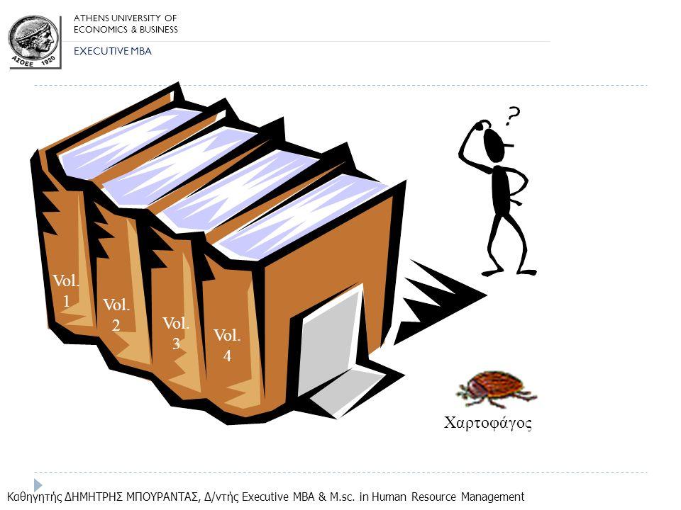 ATHENS UNIVERSITY OF ECONOMICS & BUSINESS EXECUTIVE MBA Καθηγητής ΔΗΜΗΤΡΗΣ ΜΠΟΥΡΑΝΤΑΣ, Δ/ντής Executive MBA & M.sc. in Human Resource Management Χαρτο