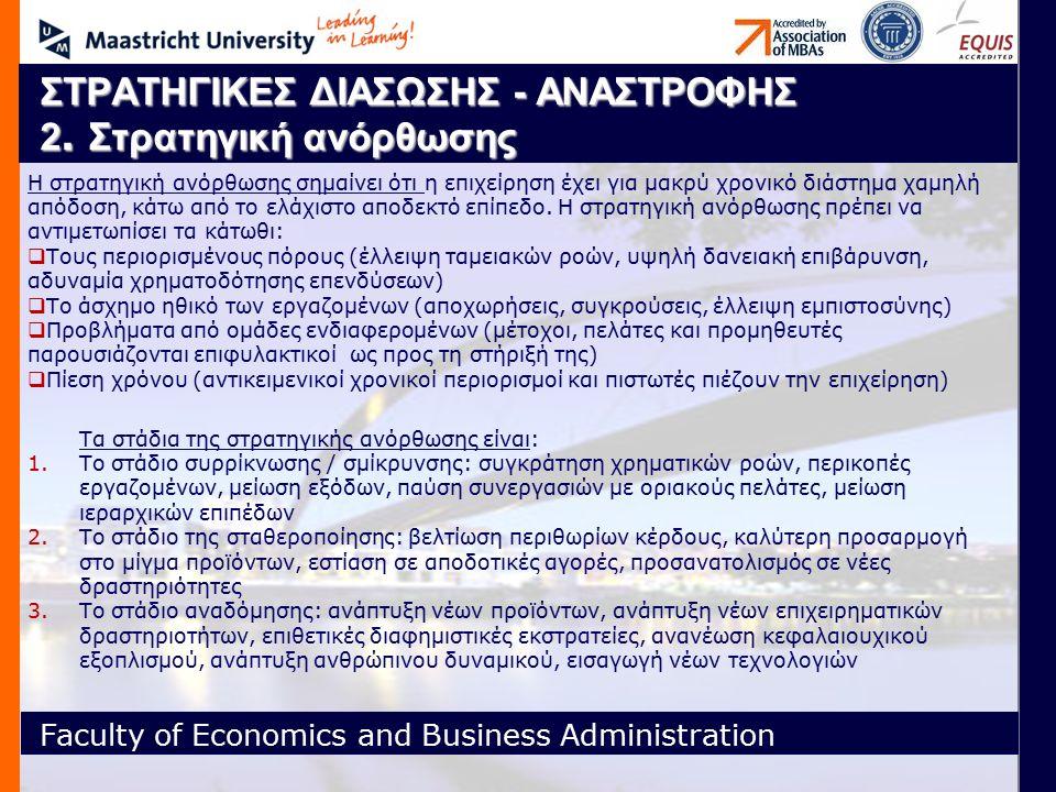 Faculty of Economics and Business Administration ΣΤΡΑΤΗΓΙΚΕΣ ΔΙΑΣΩΣΗΣ - ΑΝΑΣΤΡΟΦΗΣ 2. Στρατηγική ανόρθωσης Η στρατηγική ανόρθωσης σημαίνει ότι η επιχε
