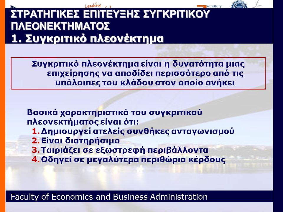 Faculty of Economics and Business Administration ΣΤΡΑΤΗΓΙΚΕΣ ΕΠΙΤΕΥΞΗΣ ΣΥΓΚΡΙΤΙΚΟΥ ΠΛΕΟΝΕΚΤΗΜΑΤΟΣ 1. Συγκριτικό πλεονέκτημα Συγκριτικό πλεονέκτημα είν