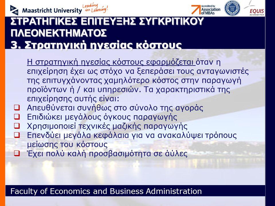 Faculty of Economics and Business Administration ΣΤΡΑΤΗΓΙΚΕΣ ΕΠΙΤΕΥΞΗΣ ΣΥΓΚΡΙΤΙΚΟΥ ΠΛΕΟΝΕΚΤΗΜΑΤΟΣ 3. Στρατηγική ηγεσίας κόστους Η στρατηγική ηγεσίας κ