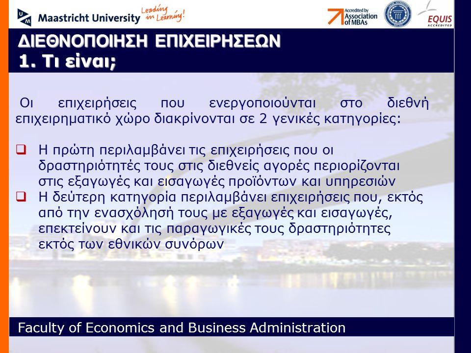 Faculty of Economics and Business Administration ΔΙΕΘΝΟΠΟΙΗΣΗ ΕΠΙΧΕΙΡΗΣΕΩΝ 1. Τι είναι; Οι επιχειρήσεις που ενεργοποιούνται στο διεθνή επιχειρηματικό