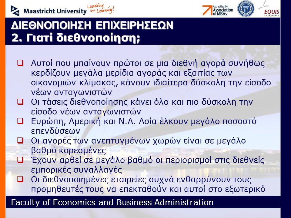 Faculty of Economics and Business Administration ΔΙΕΘΝΟΠΟΙΗΣΗ ΕΠΙΧΕΙΡΗΣΕΩΝ 2. Γιατί διεθνοποίηση;  Αυτοί που μπαίνουν πρώτοι σε μια διεθνή αγορά συνή