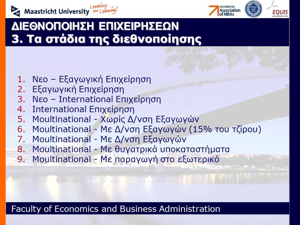 Faculty of Economics and Business Administration ΔΙΕΘΝΟΠΟΙΗΣΗ ΕΠΙΧΕΙΡΗΣΕΩΝ 3.