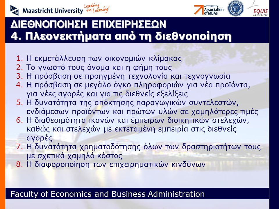 Faculty of Economics and Business Administration ΔΙΕΘΝΟΠΟΙΗΣΗ ΕΠΙΧΕΙΡΗΣΕΩΝ 4. Πλεονεκτήματα από τη διεθνοποίηση 1.Η εκμετάλλευση των οικονομιών κλίμακ