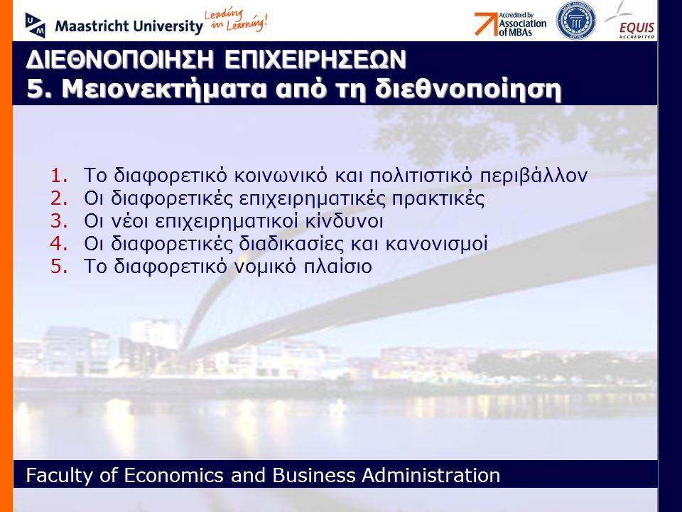 Faculty of Economics and Business Administration ΔΙΕΘΝΟΠΟΙΗΣΗ ΕΠΙΧΕΙΡΗΣΕΩΝ 5.