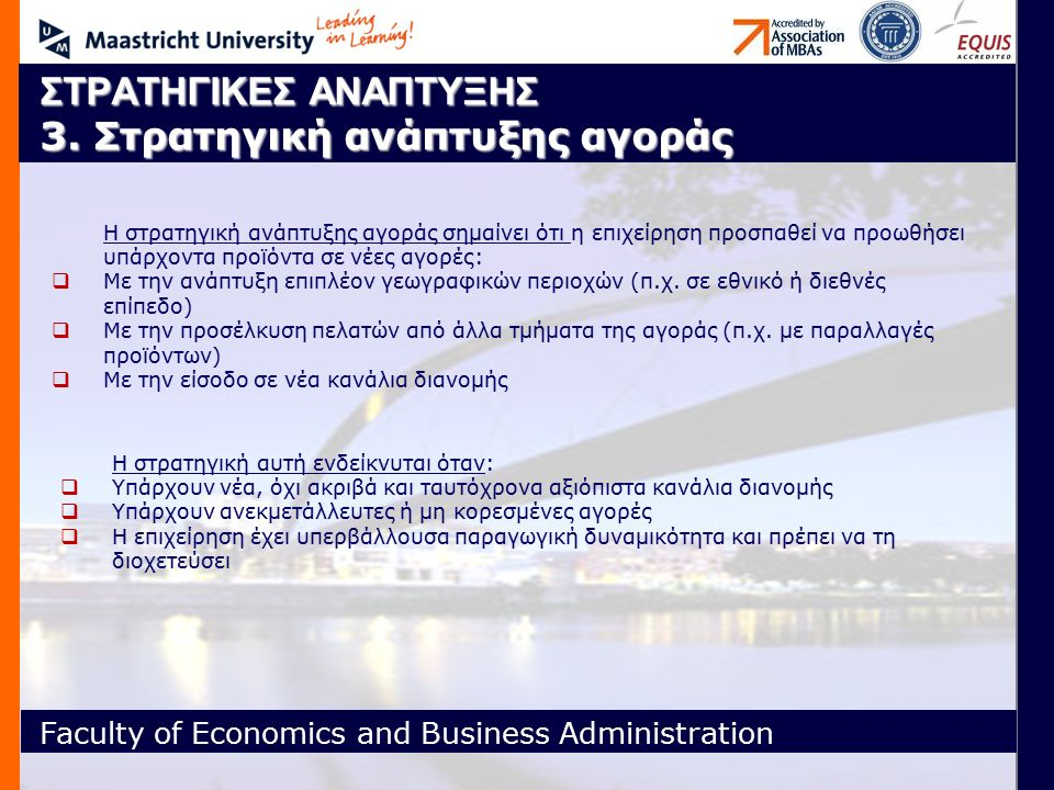 Faculty of Economics and Business Administration ΣΤΡΑΤΗΓΙΚΕΣ ΑΝΑΠΤΥΞΗΣ 3.