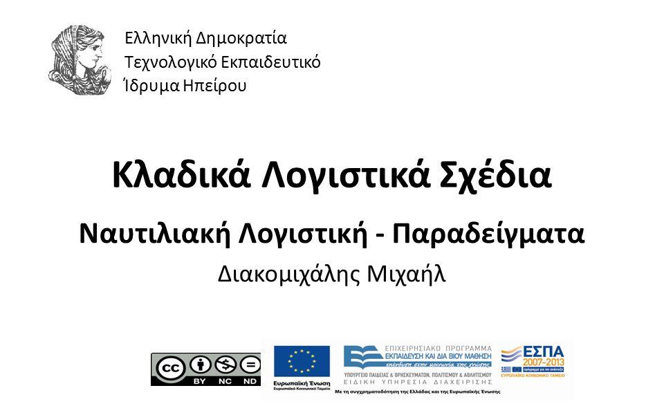 1 Κλαδικά Λογιστικά Σχέδια Ναυτιλιακή Λογιστική - Παραδείγματα Διακομιχάλης Μιχαήλ Ελληνική Δημοκρατία Τεχνολογικό Εκπαιδευτικό Ίδρυμα Ηπείρου