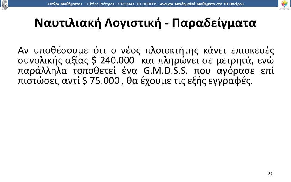 2020 -,, ΤΕΙ ΗΠΕΙΡΟΥ - Ανοιχτά Ακαδημαϊκά Μαθήματα στο ΤΕΙ Ηπείρου Ναυτιλιακή Λογιστική - Παραδείγματα Αν υποθέσουμε ότι ο νέος πλοιοκτήτης κάνει επισκευές συνολικής αξίας $ 240.000 και πληρώνει σε μετρητά, ενώ παράλληλα τοποθετεί ένα G.M.D.S.S.