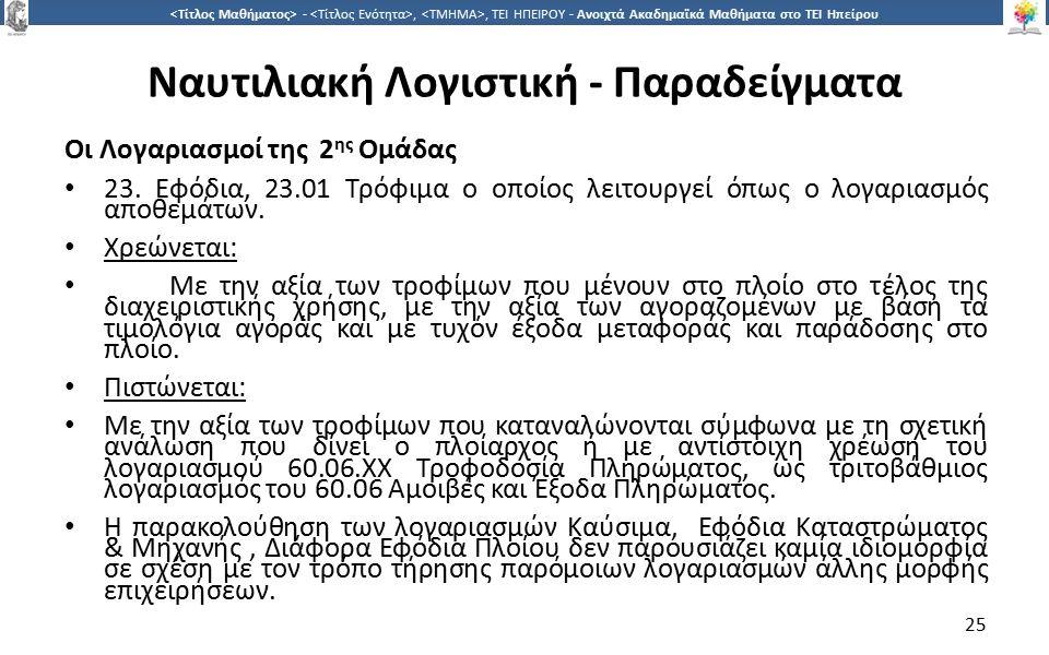 2525 -,, ΤΕΙ ΗΠΕΙΡΟΥ - Ανοιχτά Ακαδημαϊκά Μαθήματα στο ΤΕΙ Ηπείρου Ναυτιλιακή Λογιστική - Παραδείγματα Οι Λογαριασμοί της 2 ης Ομάδας 23.