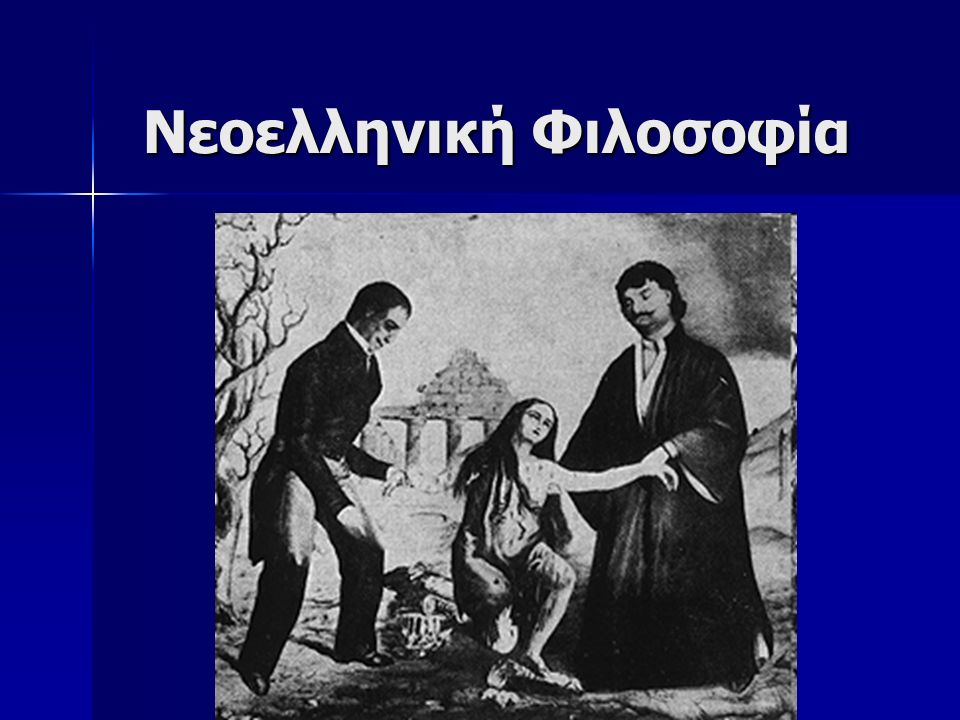 Η απαρχή της Νεοελληνικής Φιλοσοφίας Πτώση της Κωνσταντινούπολης Πτώση της Κωνσταντινούπολης 18 ος αιώνας (1718) Νικόλαος Μαυροκορδάτος 18 ος αιώνας (1718) Νικόλαος Μαυροκορδάτος 17 ος αιώνας Θεόφιλος Κορυδαλέας  Νεοαριστοτελισμός 17 ος αιώνας Θεόφιλος Κορυδαλέας  Νεοαριστοτελισμός