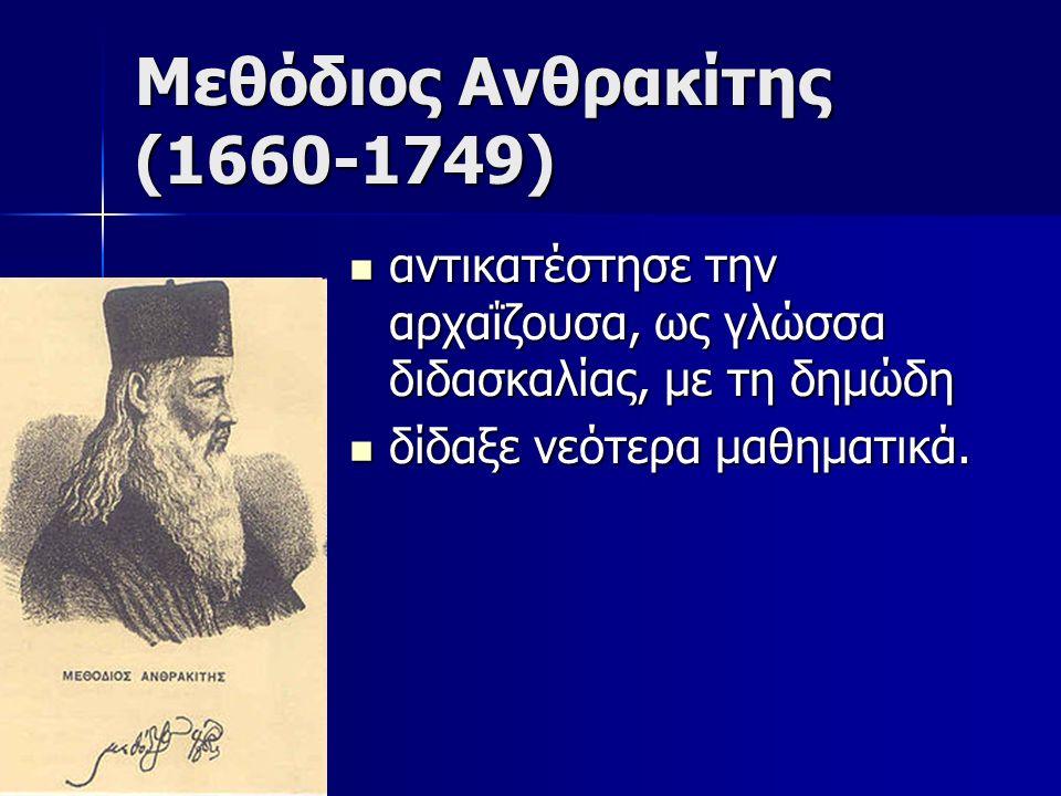 Μεθόδιος Ανθρακίτης (1660-1749) αντικατέστησε την αρχαΐζουσα, ως γλώσσα διδασκαλίας, με τη δημώδη αντικατέστησε την αρχαΐζουσα, ως γλώσσα διδασκαλίας,