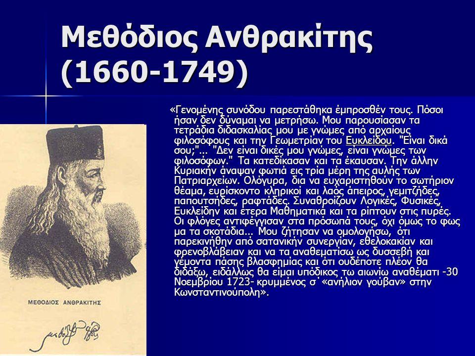 Μεθόδιος Ανθρακίτης (1660-1749) «Γενομένης συνόδου παρεστάθηκα έμπροσθέν τους. Πόσοι ήσαν δεν δύναμαι να μετρήσω. Μου παρουσίασαν τα τετράδια διδασκαλ