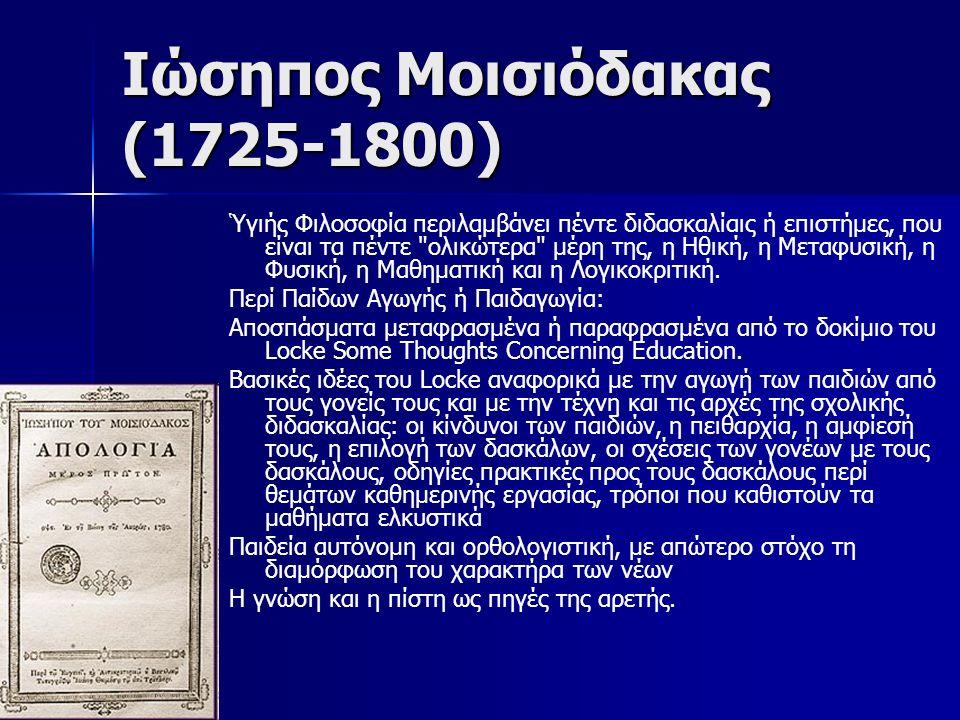 Ιώσηπος Μοισιόδακας (1725-1800) Ὑγιής Φιλοσοφία περιλαμβάνει πέντε διδασκαλίαις ή επιστήμες, που είναι τα πέντε ολικώτερα μέρη της, η Ηθική, η Μεταφυσική, η Φυσική, η Μαθηματική και η Λογικοκριτική.