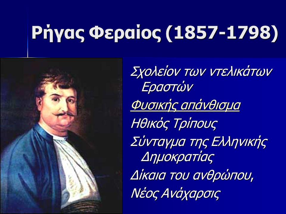 Ρήγας Φεραίος (1857-1798) Σχολείον των ντελικάτων Εραστών Φυσικής απάνθισμα Φυσικής απάνθισμα Ηθικός Τρίπους Σύνταγμα της Ελληνικής Δημοκρατίας Δίκαια του ανθρώπου, Νέος Ανάχαρσις