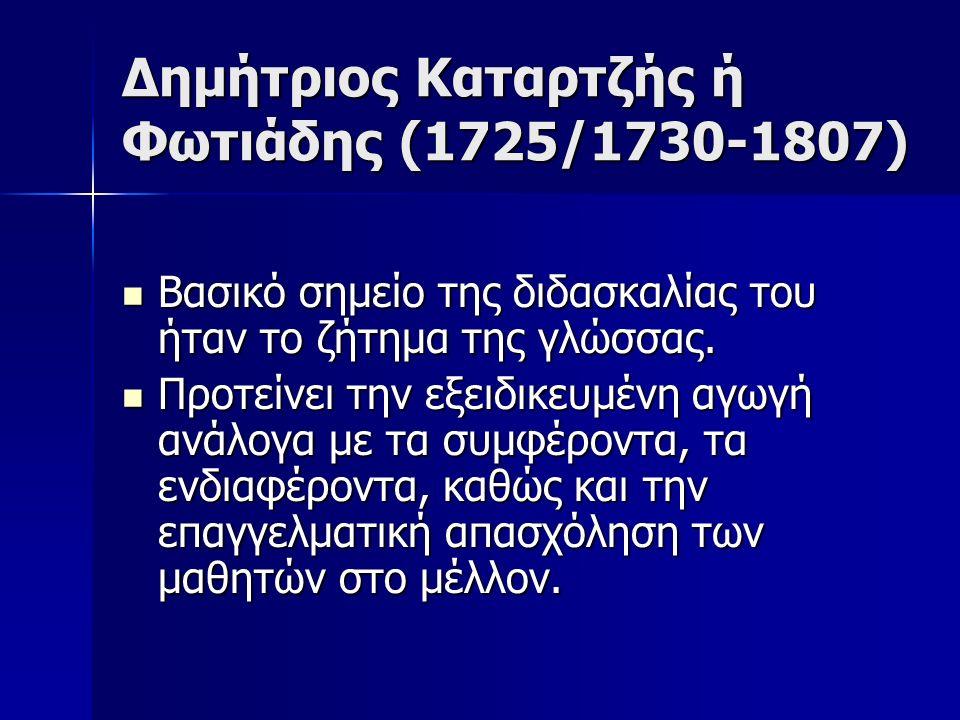Δημήτριος Καταρτζής ή Φωτιάδης (1725/1730-1807) Βασικό σημείο της διδασκαλίας του ήταν το ζήτημα της γλώσσας. Βασικό σημείο της διδασκαλίας του ήταν τ