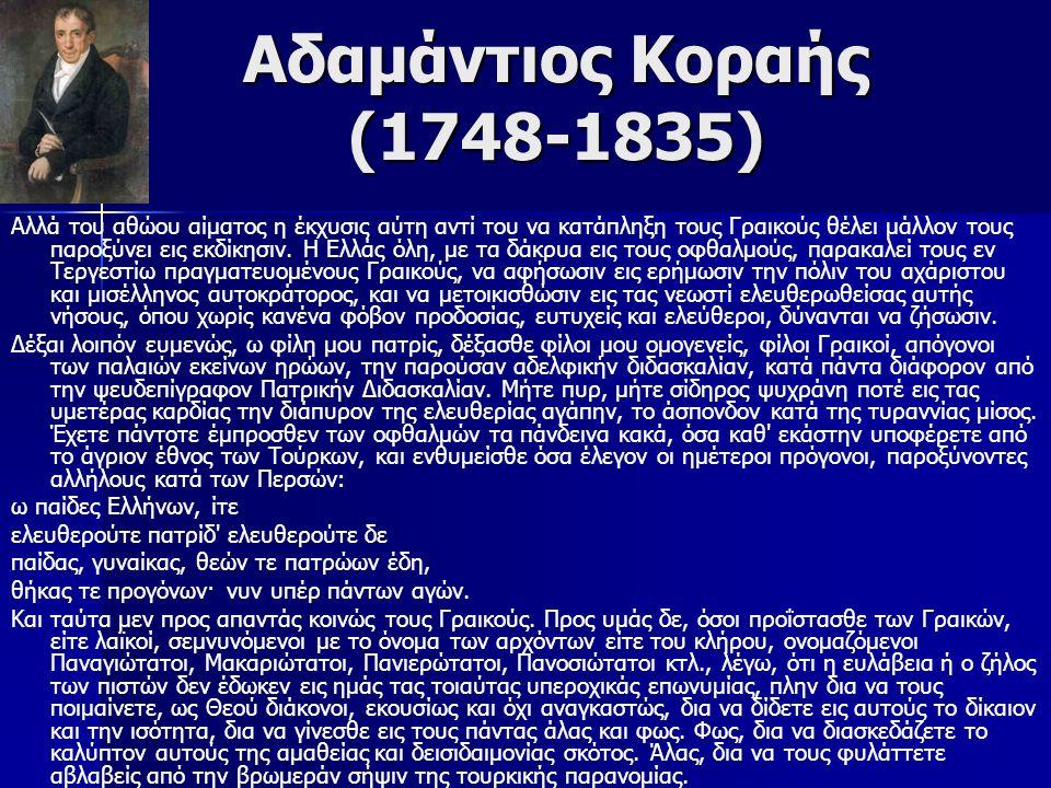 Αδαμάντιος Κοραής (1748-1835) Αλλά του αθώου αίματος η έκχυσις αύτη αντί του να κατάπληξη τους Γραικούς θέλει μάλλον τους παροξύνει εις εκδίκησιν. Η Ε