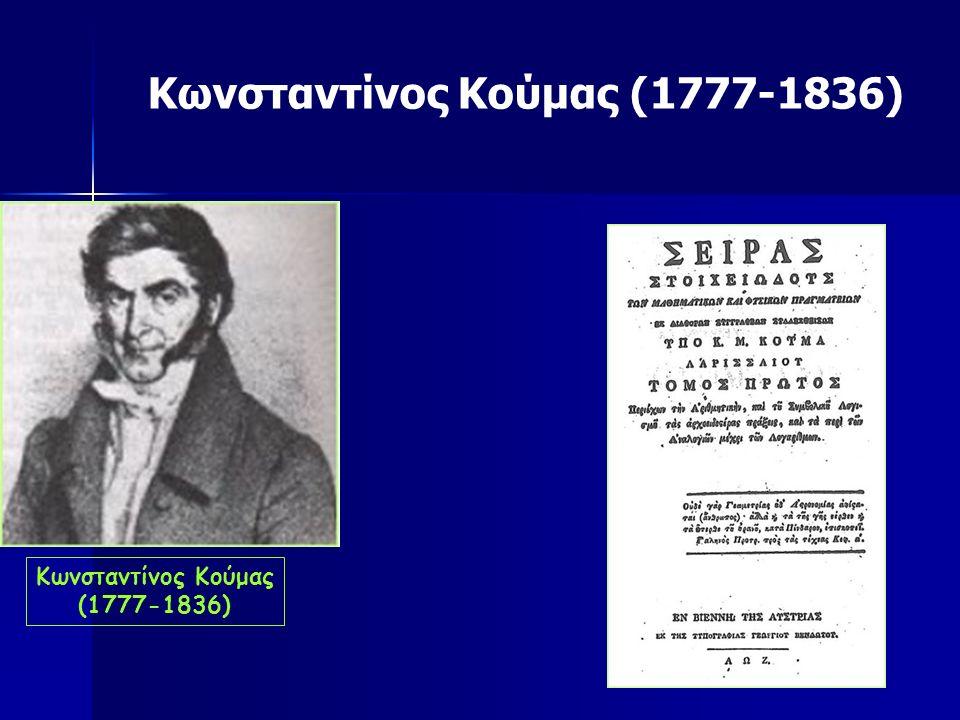 Κωνσταντίνος Κούμας (1777-1836) Κωνσταντίνος Κούμας (1777-1836)