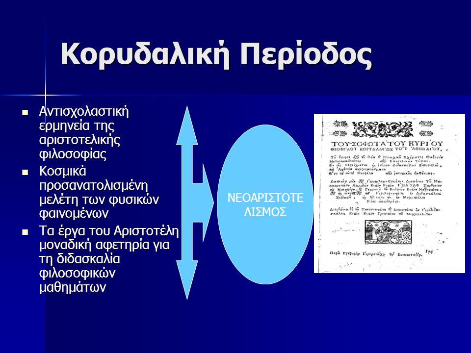 Κορυδαλική Περίοδος Αντισχολαστική ερμηνεία της αριστοτελικής φιλοσοφίας Αντισχολαστική ερμηνεία της αριστοτελικής φιλοσοφίας Κοσμικά προσανατολισμένη μελέτη των φυσικών φαινομένων Κοσμικά προσανατολισμένη μελέτη των φυσικών φαινομένων Τα έργα του Αριστοτέλη μοναδική αφετηρία για τη διδασκαλία φιλοσοφικών μαθημάτων Τα έργα του Αριστοτέλη μοναδική αφετηρία για τη διδασκαλία φιλοσοφικών μαθημάτων ΝΕΟΑΡΙΣΤΟΤΕ ΛΙΣΜΟΣ