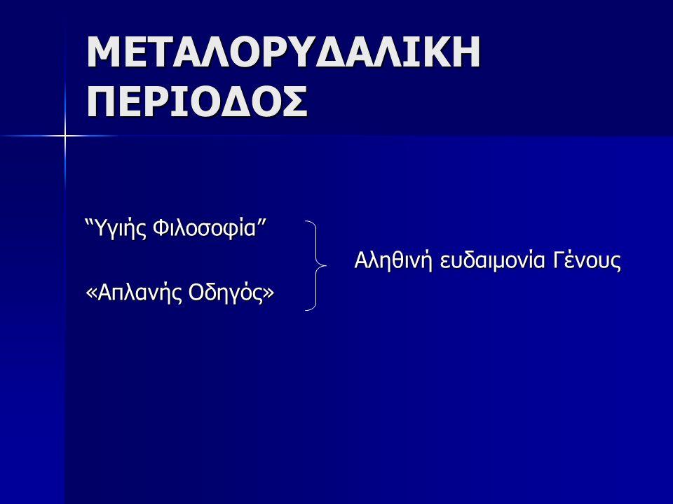 Ελληνικός Διαφωτισμός ή Νεοελληνική Αναγέννηση α.