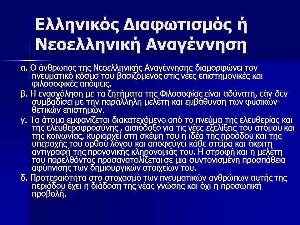Ελληνικός Διαφωτισμός ή Νεοελληνική Αναγέννηση α. Ο άνθρωπος της Νεοελληνικής Αναγέννησης διαμορφώνει τον πνευματικό κόσμο του βασιζόμενος στις νέες ε