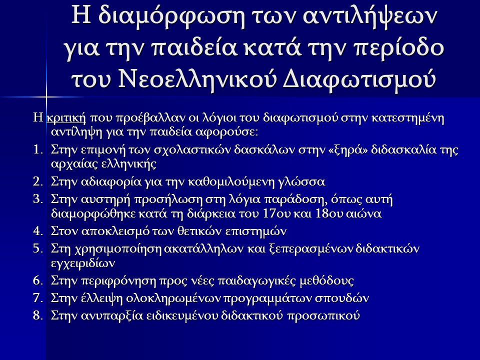 Η διαμόρφωση των αντιλήψεων για την παιδεία κατά την περίοδο του Νεοελληνικού Διαφωτισμού Η κριτική που προέβαλλαν οι λόγιοι του διαφωτισμού στην κατε