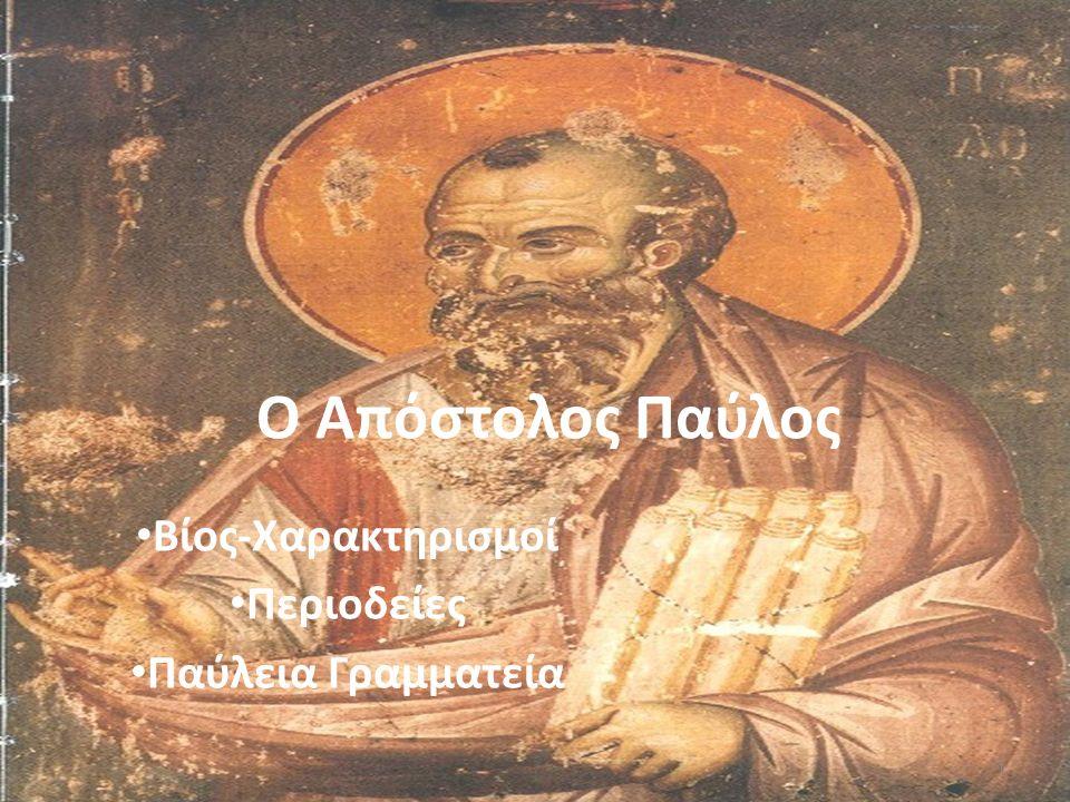 Aπαρχές της Εκκλησίας 30 Μεταστροφή του Π.