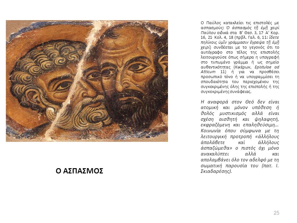 Ο ΑΣΠΑΣΜΟΣ Ο Παύλος κατακλείει τις επιστολές με ασπασμούς: Ὁ ἀσπασμὸς τῇ ἐμῇ χειρὶ Παύλου ειδικά στα Β' Θεσ.