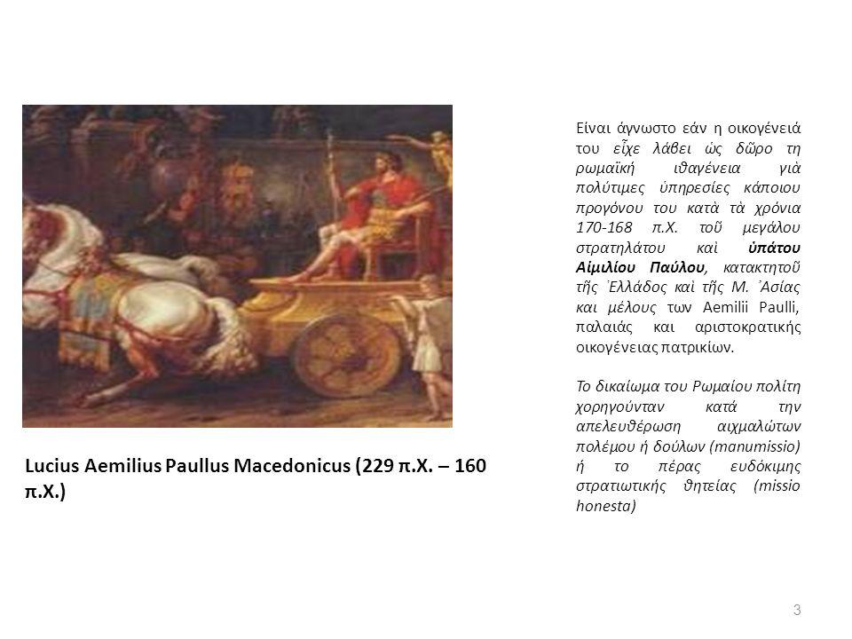 Lucius Aemilius Paullus Macedonicus (229 π.Χ.