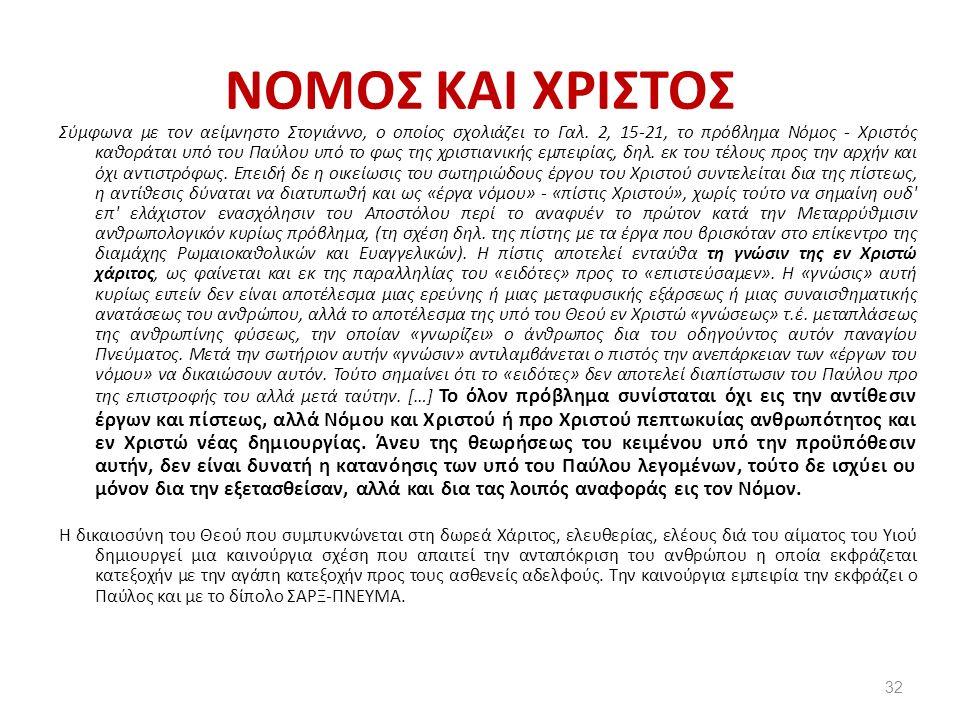 ΝΟΜΟΣ ΚΑΙ ΧΡΙΣΤΟΣ Σύμφωνα με τον αείμνηστο Στογιάννο, ο οποίος σχολιάζει το Γαλ.
