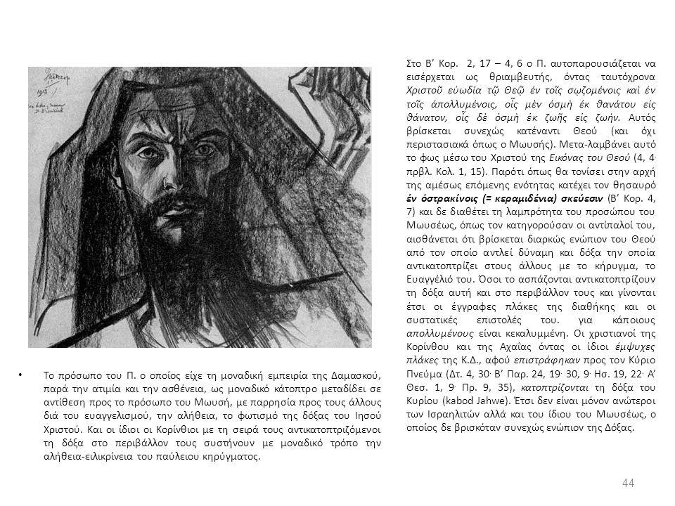 Στο Β' Κορ. 2, 17 – 4, 6 ο Π.