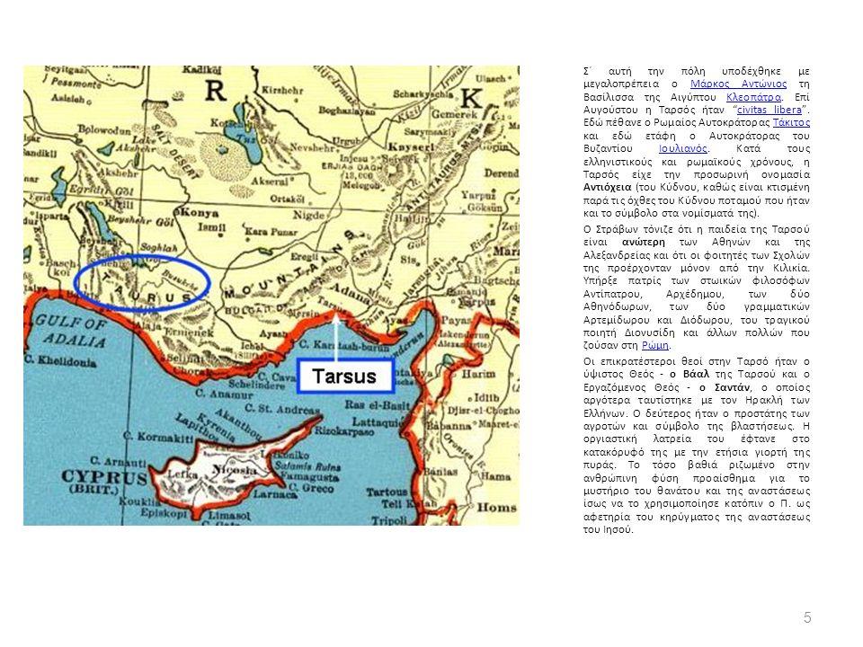 ΤΑΡΣΟΣ Σ΄ αυτή την πόλη υποδέχθηκε με μεγαλοπρέπεια ο Μάρκος Αντώνιος τη Βασίλισσα της Αιγύπτου Κλεοπάτρα.