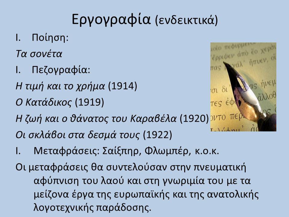 Εργογραφία (ενδεικτικά) I.Ποίηση: Τα σονέτα I.Πεζογραφία: Η τιμή και το χρήμα (1914) Ο Κατάδικος (1919) Η ζωή και ο θάνατος του Καραβέλα (1920) Οι σκλάβοι στα δεσμά τους (1922) I.Μεταφράσεις: Σαίξπηρ, Φλωμπέρ, κ.ο.κ.