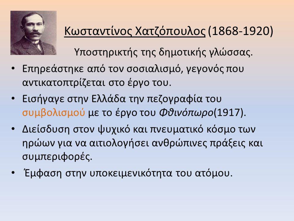 Κωσταντίνος Χατζόπουλος (1868-1920) Υποστηρικτής της δημοτικής γλώσσας.
