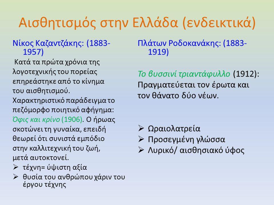 Αισθητισμός στην Ελλάδα (ενδεικτικά) Νίκος Καζαντζάκης: (1883- 1957) Κατά τα πρώτα χρόνια της λογοτεχνικής του πορείας επηρεάστηκε από το κίνημα του αισθητισμού.